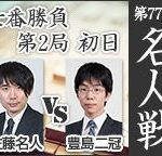名人戦第2局 豊島将之二冠vs佐藤天彦名人の棋譜速報!角換わり腰掛け銀