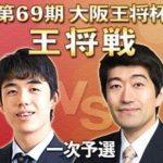 王将戦一次予選 森内俊之九段vs藤井聡太七段の棋譜速報!矢倉戦