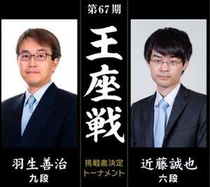 羽生善治九段vs近藤誠也六段