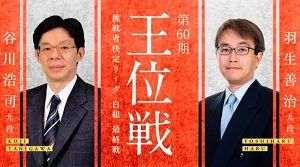 羽生善治九段vs谷川浩司九段