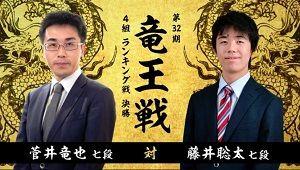 菅井竜也七段vs藤井聡太七段