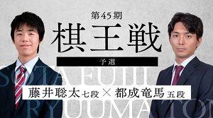 第45期 棋王戦 予選 藤井聡太七段vs都成竜馬五段