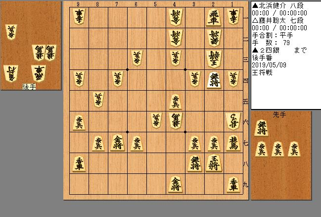 北浜八段vs藤井七段