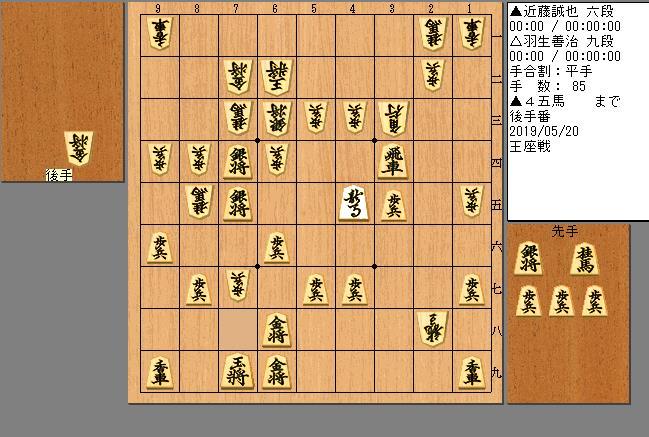 近藤六段vs羽生九段