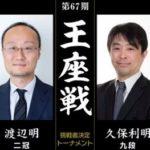 王座戦挑決トーナメント 渡辺明二冠vs久保利明九段の棋譜速報!