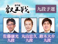 叡王戦九段予選