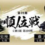 順位戦C級1組 藤井聡太七段vs堀口一史座七段の中継と日程!