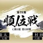 順位戦C級1組 村田顕弘六段vs藤井聡太七段の棋譜速報!相掛かりひねり飛車
