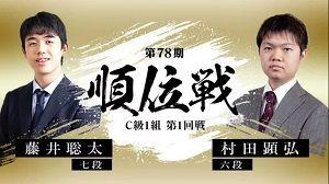 順位戦C級1組 藤井聡太七段vs村田顕弘六段