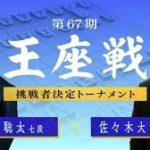 第67期王座戦挑決トーナメント 佐々木大地五段vs藤井聡太七段の棋譜速報!相掛かり