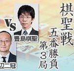 棋聖戦第3局 渡辺明二冠vs豊島将之棋聖の棋譜速報!矢倉vs雁木