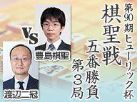 棋聖戦第3局 豊島将之棋聖vs渡辺明二冠