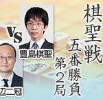 棋聖戦第2局 豊島将之棋聖vs渡辺明二冠の対局速報!成績とレーティング