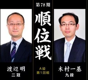 第78期順位戦 A級 第1回戦 渡辺明二冠vs木村一基九段