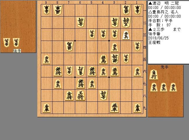 渡辺二冠vs豊島名人