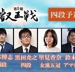 里見香奈女流五冠vs黒田尭之四段 叡王戦段位別予選四段戦の棋譜速報