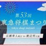 第53回東急将棋まつり 広瀬章人竜王vs渡辺明三冠の中継と日程
