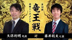 竜王戦決勝トーナメント 藤井聡太七段vs久保利明九段