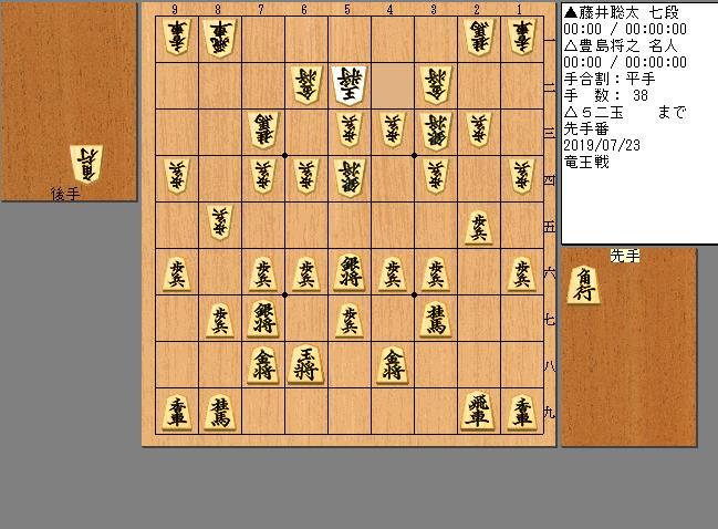 藤井七段vs豊島名人