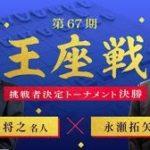 王座戦挑戦者決定戦 永瀬拓矢叡王vs豊島将之名人の棋譜速報!相矢倉戦