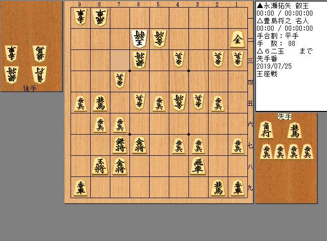 永瀬叡王vs豊島名人