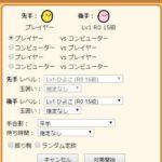 無料将棋アプリ「ぴよ将棋」のPC(web)版が登場!使い方も紹介