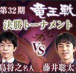 竜王戦決勝トーナメント 藤井聡太七段vs豊島将之名人の棋譜速報!