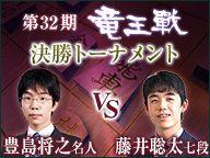 竜王戦決勝トーナメント 豊島将之名人vs藤井聡太七段