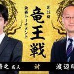 竜王戦決勝トーナメント 豊島将之名人vs渡辺明三冠の中継と日程