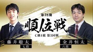 順位戦C級1組 藤井聡太七段vs金井恒太六段