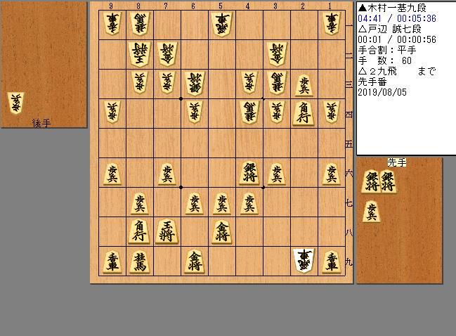 戸辺七段vs木村九段