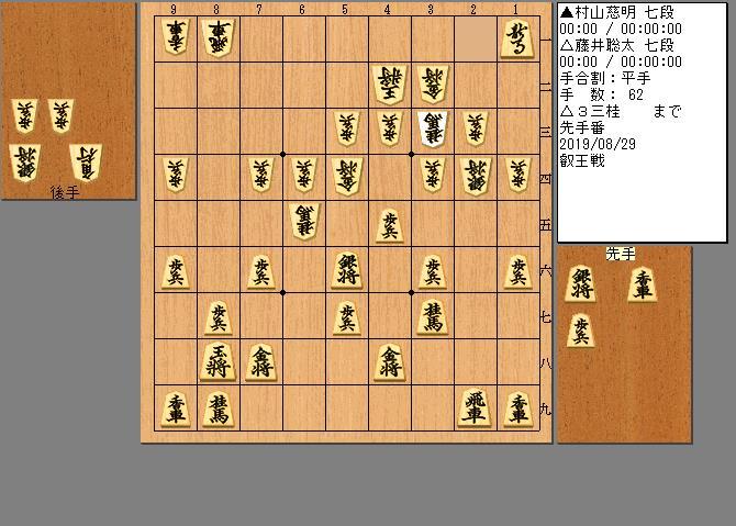 藤井七段vs村山七段