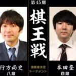 棋王戦挑戦者決定トーナメント 行方尚史八段vs本田奎四段の棋譜速報!