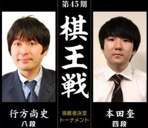 棋王戦挑決トーナメント 行方尚史八段vs本田奎四段