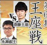 王座戦第1局 斎藤慎太郎王座vs永瀬拓矢叡王の棋譜速報!