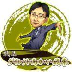 佐藤康光九段のソフト登場!ダイレクト向かい飛車で勝つならコレ見て!