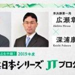 広瀬章人竜王vs深浦康市九段 将棋日本シリーズJTプロ公式戦の日程と中継