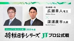 将棋日本シリーズJTプロ公式戦 広瀬章人竜王vs深浦康市九段