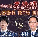 豊島将之王位vs木村一基九段 王位戦第7局の日程と中継!ついに王位が決まる!