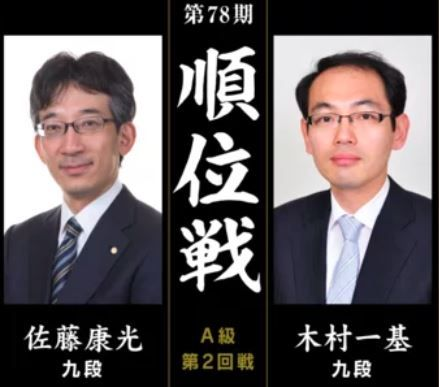 佐藤康光九段vs木村一基九段