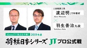 渡辺明三冠vs羽生善治九段