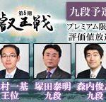 叡王戦九段予選 森内俊之九段vs木村一基王位・塚田泰明九段の対局速報