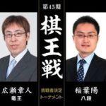 棋王戦挑戦者決定トーナメント 広瀬章人竜王vs稲葉陽八段の対局速報