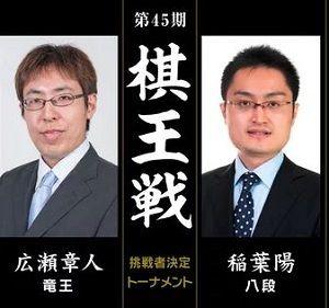 広瀬章人竜王vs稲葉陽八段