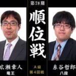 順位戦A級 広瀬章人竜王vs糸谷哲郎八段の対局速報!日程と中継