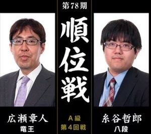 順位戦 A級第4回戦 広瀬章人竜王vs糸谷哲郎八段