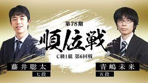 藤井聡太七段vs青嶋未来五段