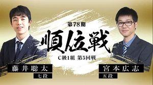 順位戦C級1組 藤井聡太七段vs宮本広志五段