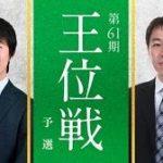 王位戦予選 藤井聡太七段vs西川和宏六段の対局速報