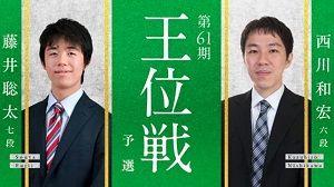 王位戦 予選 藤井聡太七段vs西川和宏六段